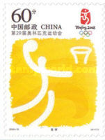 [Olympic Games - Beijing 2008, China. Self Adhesive, type EMJ1]
