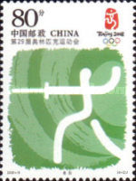 [Olympic Games - Beijing 2008, China, type EMK]