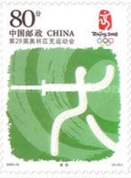 [Olympic Games - Beijing 2008, China. Self Adhesive, type EMK1]