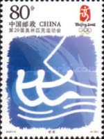 [Olympic Games - Beijing 2008, China, type EML]