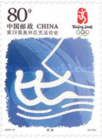 [Olympic Games - Beijing 2008, China. Self Adhesive, type EML1]