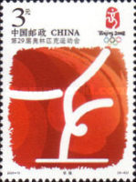 [Olympic Games - Beijing 2008, China, type EMM]