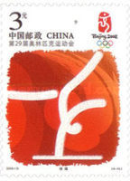 [Olympic Games - Beijing 2008, China. Self Adhesive, type EMM1]