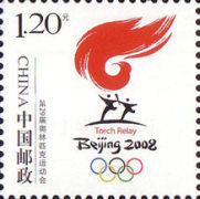 [Special Brand of Bow - Olympic Torch Relay, type EOV]