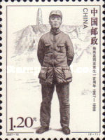 [The 100th Anniversary of the Birth of Yang Shangkun, type EPM]