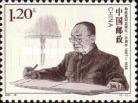 [The 100th Anniversary of the Birth of Yang Shangkun, type EPN]