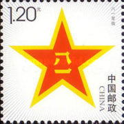 [The 80th Anniversary of the People's Liberation Army, type EPR]