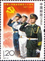 [The 80th Anniversary of the People's Liberation Army, type EPT]