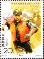 [The 80th Anniversary of the People's Liberation Army, type EPU]