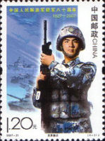 [The 80th Anniversary of the People's Liberation Army, type EPV]