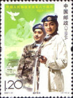 [The 80th Anniversary of the People's Liberation Army, type EPW]