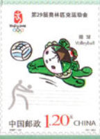 [Olympic Games - Beijing 2008, China. Self Adhesive, type EQA1]