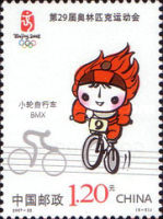 [Olympic Games - Beijing 2008, China, type EQB]
