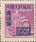 [China Empire Postage Stamps Surcharged, type F]