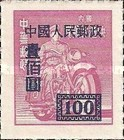 [China Empire Postage Stamps Surcharged, type F1]