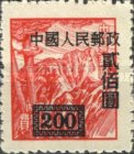 [China Empire Postage Stamps Surcharged, type F2]
