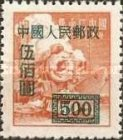 [China Empire Postage Stamps Surcharged, type F6]