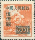 [China Empire Postage Stamps Surcharged, type F7]