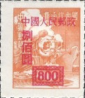 [China Empire Postage Stamps Surcharged, type F9]