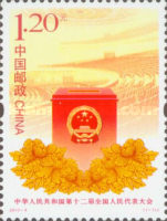 [The 12th National People's Congress of the People's Republic of China, type FKD]
