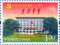 [The 80th Anniversary of the Central Committee Party School Building, type FKE]
