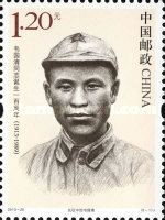 [The 100th Anniversary of the Birth of Wei Guoqing, 1913-1988, type FMP]