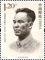 [The 100th Anniversary of the Birth of Wei Guoqing, 1913-1988, type FMQ]