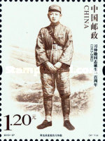 [The 100th Anniversary of the Birth of Comrade Xi, 1913-2002, type FNK]