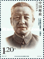 [The 100th Anniversary of the Birth of Comrade Xi, 1913-2002, type FNL]