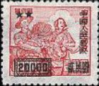 [Not Issued Stamp of East China Surcharged, type G]