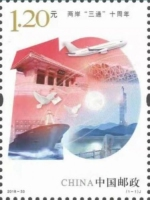 [The 10th Anniversary of Three Direct Links Across the Taiwan Straits, type GHH]
