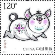 [Chinese New Year - Year of the Pig, type GHL]