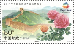 [International Horticultural Exhibition - Beijing, China, Typ GHX]