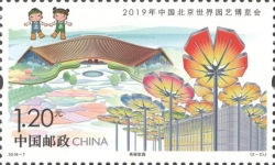 [International Horticultural Exhibition - Beijing, China, type GHY]