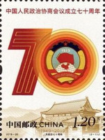 [The 70th Anniversary of the Chinese People's Political Consultative Conference, type GJO]