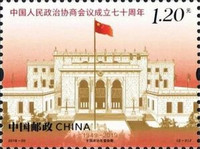 [The 70th Anniversary of the Chinese People's Political Consultative Conference, type GJP]