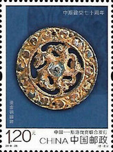 [The 70th Anniversary of Diplomatic Relations with Slovakia - Joint Issue with Slovakia, Typ GKD]