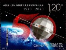 [The 50th Anniversary of the Launch China's First Satellite, Typ GLW]