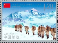 [The 60th Anniversary of the First Chinese Team Summiting Mount Everest, Typ GMF]