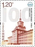 [The 100th Anniversary of the Harbin Institute of Technology, Typ GMM]