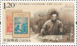 [The 100th Anniversary of the Publication of Chinese Translation of Das Kapital, type GNI]