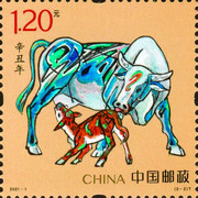 [Chinese New Year - Year of the Ox, type GOO]