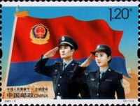 [Chinese People's Police Day, type GOP]