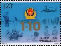 [Chinese People's Police Day, type GOQ]