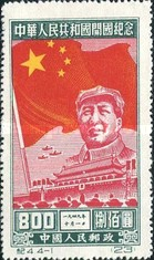 [The 1st Anniversary of People's Republic of China, type H]