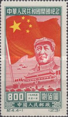 [The 1st Anniversary of People's Republic of China, type H1]