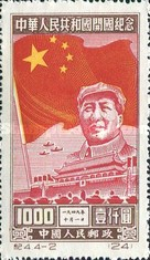[The 1st Anniversary of People's Republic of China, type H2]