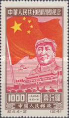 [The 1st Anniversary of People's Republic of China, type H3]
