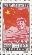 [The 1st Anniversary of People's Republic of China, type H4]