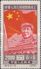 [The 1st Anniversary of People's Republic of China, type H5]